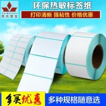 爱宝(aibao) 热敏不干胶条码纸 单卷 标签纸