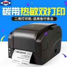 爱宝迷你猴A-1188热转印条码打印机碳带热敏标签机服装吊牌快递