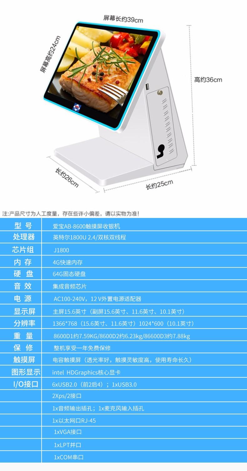 爱宝AB-8600D收银机(图8)