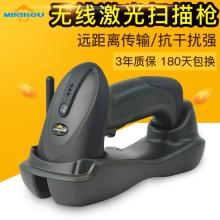 爱宝迷你猴WI-88S无线扫描枪无线激光条码枪无线扫码枪存储功能