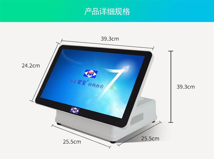 愛寶AB-7800收銀機觸摸屏收款機(圖8)