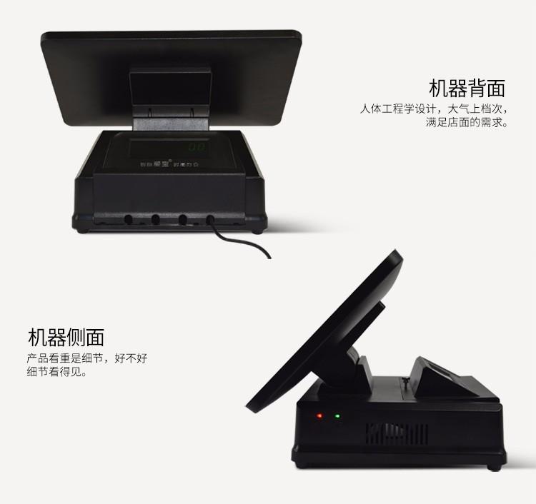 愛寶AB-7800收銀機觸摸屏收款機(圖10)